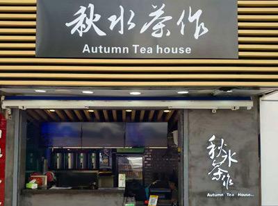 秋水茶作加盟