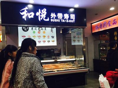 和悦寿司加盟