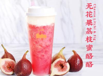 LELECHA乐乐茶饮