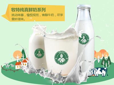 牧特巴氏奶食店加盟
