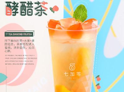 七加零奶茶