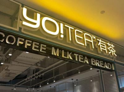 yotea有茶店面展示图