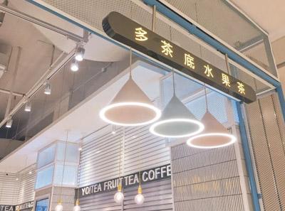 yotea有茶店面