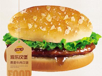 派乐汉堡燕麦牛肉汉堡