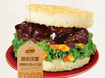 派乐汉堡派乐黑椒牛排