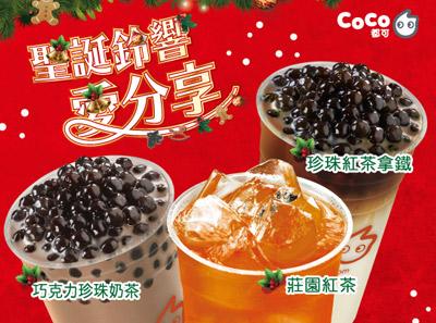 加盟coco都可奶茶
