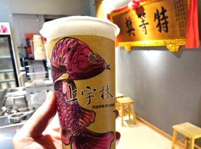 上宇林厚奶茶加盟饮品