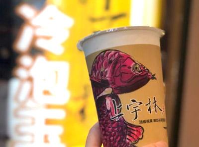 上宇林厚奶茶加盟品牌