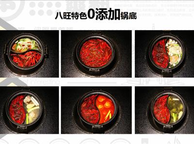 八旺火锅串串加盟菜品