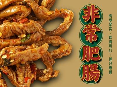火车站赵姥姥热卤现拌加盟菜品