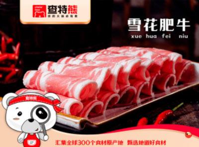 查特熊火锅生鲜食材超市加盟品牌