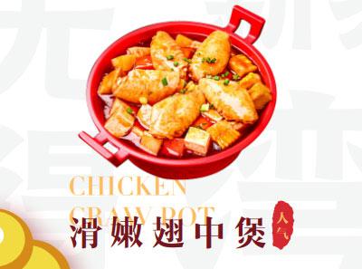 金海家港式肉蟹煲加盟菜品
