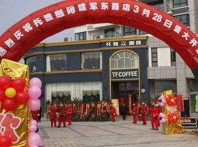 托馥咖啡建军东路店