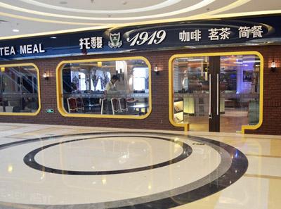 托馥咖啡盐城宝龙广场店