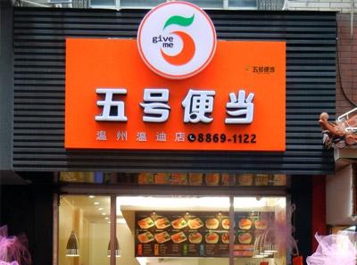 五号便当温州温迪店