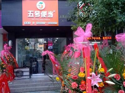 五号便当温州新城清源店