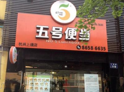 五号便当杭州上塘店
