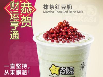 抹茶红豆奶