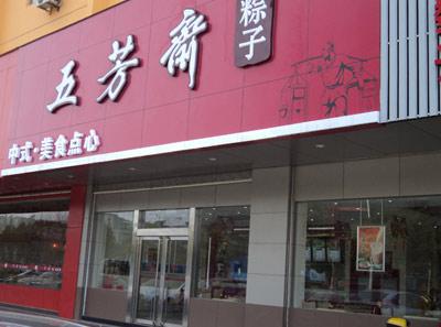 五芳斋门店形象
