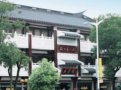 五芳斋总店