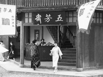 民国时期五芳斋总店