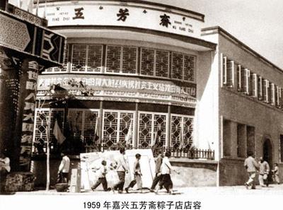 1959年的五芳斋总店