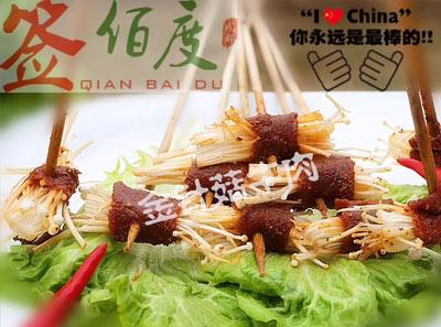 签佰度串串火锅加盟菜品