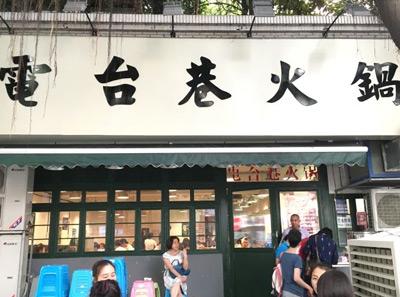 电台巷火锅加盟