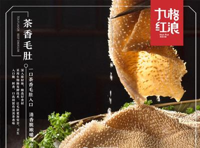 九格红浪火锅
