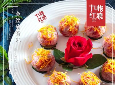 九格红浪火锅菜品