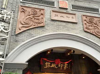 锦城印象火锅酒楼