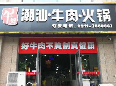 牛契潮汕牛肉火锅店面