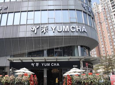 吖茶YUMCHA