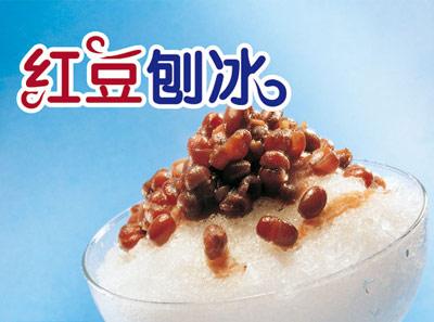 街客-红豆刨冰