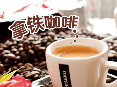 街客-拿铁咖啡