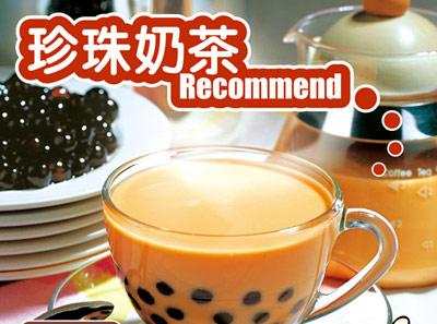 街客-珍珠奶茶