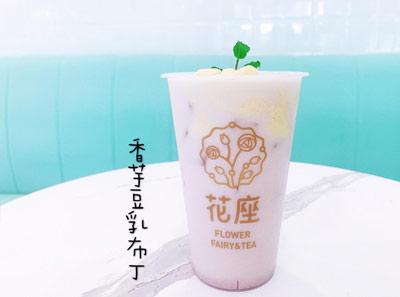 花座花果乳茶加盟
