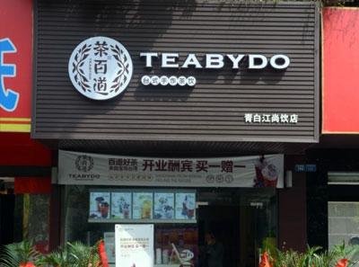 茶百道奶茶店面
