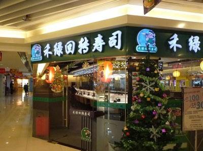 禾绿回转寿司店
