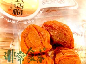 非常食客日式话梅