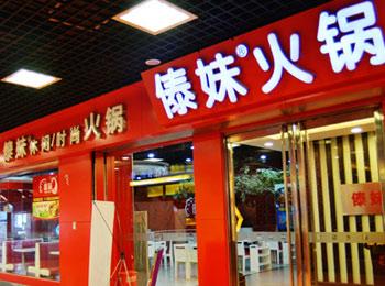 傣妹火锅店