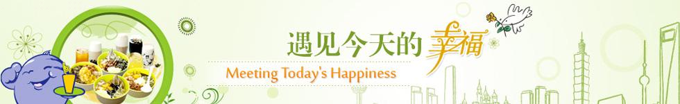 芋贵人台湾甜品
