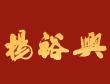 杨裕兴面馆加盟