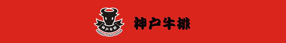 神户牛排加盟