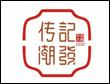 牛肉火锅店加盟品牌排行-传记潮发牛肉店