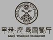 甲米府泰国餐厅