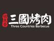 三国炙烤肉