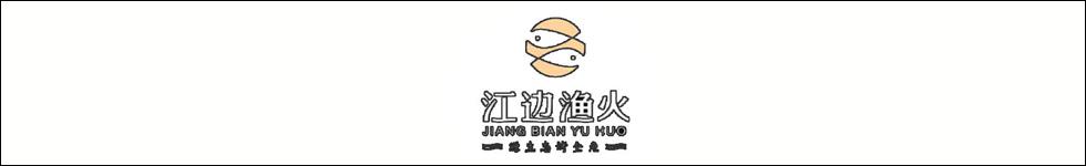 江边渔火烤全鱼加盟