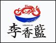 成都好吃的火锅店排名-李香蓝火锅