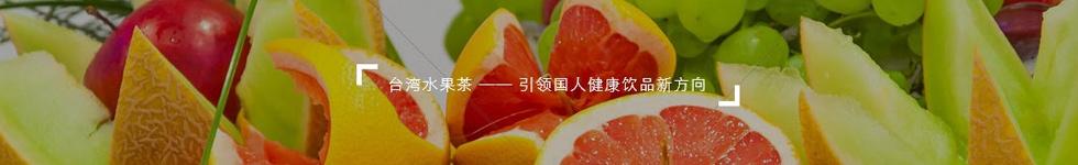 耕喜水果茶加盟